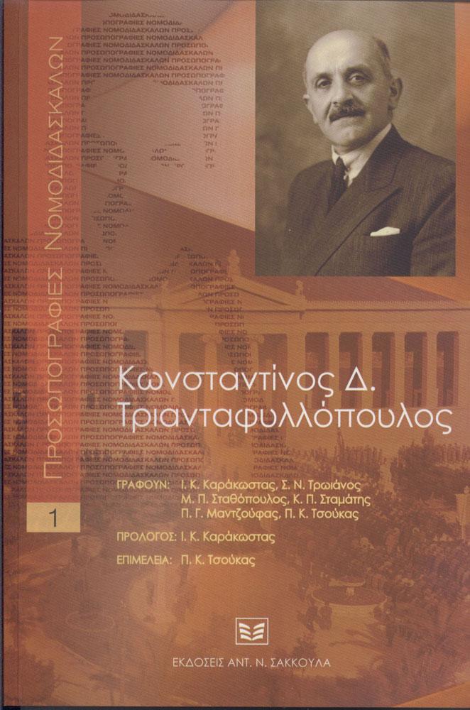 Προσωπογραφίες Νομοδιδασκάλων- Κωνσταντίνος Τριανταφυλλόπουλος